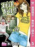 スイッチガール!!【期間限定無料】 5 (マーガレットコミックスDIGITAL)