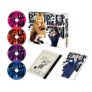 監獄学園 プリズンスクール Blu-ray BOX