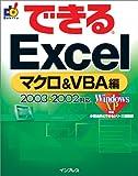 できるExcel マクロ&VBA編 2003&2002対応 (できるシリーズ)