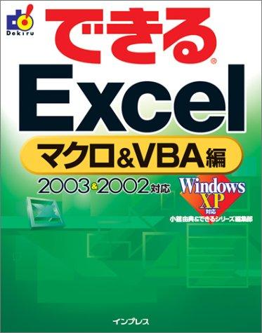 できるExcel マクロ&VBA編 2003&2002対応 (できるシリーズ)の詳細を見る