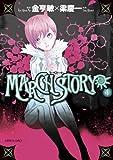 MARCH STORY 4 (サンデーGXコミックス)