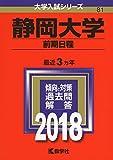 静岡大学(前期日程) (2018年版大学入試シリーズ)