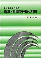 トンネルにおける調査・計測の評価と利用