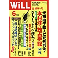 WiLL (マンスリーウィル) 2008年 06月号 [雑誌]