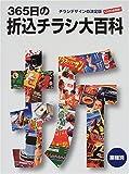 365日の折込チラシ大百科―チラシデザインの決定版