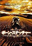 ボーン・スナッチャー[DVD]