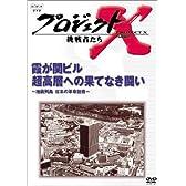 プロジェクトX 挑戦者たち 第3期 Vol.4 霞が関ビル 超高層への果てなき闘い [DVD]