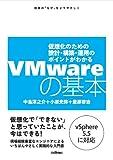 VMwareの基本 ?仮想化のための設計・構築・運用のポイントがわかる