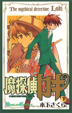 魔探偵ロキ (3) (ガンガンコミックス)の詳細を見る