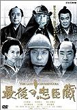 最後の忠臣蔵[DVD]