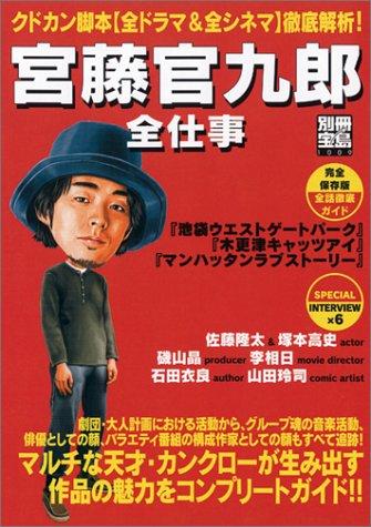 別冊宝島1006号「宮藤官九郎 全仕事」の詳細を見る