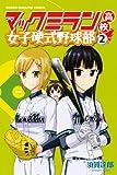 マックミラン高校女子硬式野球部(2) (講談社コミックス)