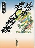 ルポ 老人病棟 (朝日文庫)