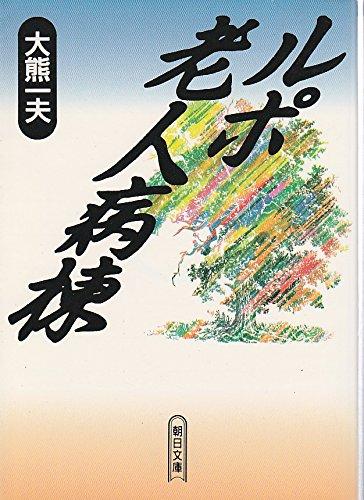 ルポ 老人病棟 (朝日文庫)の詳細を見る