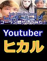ヒカル Youtuber 反省 動画 スタイル 炎上に関連した画像-07