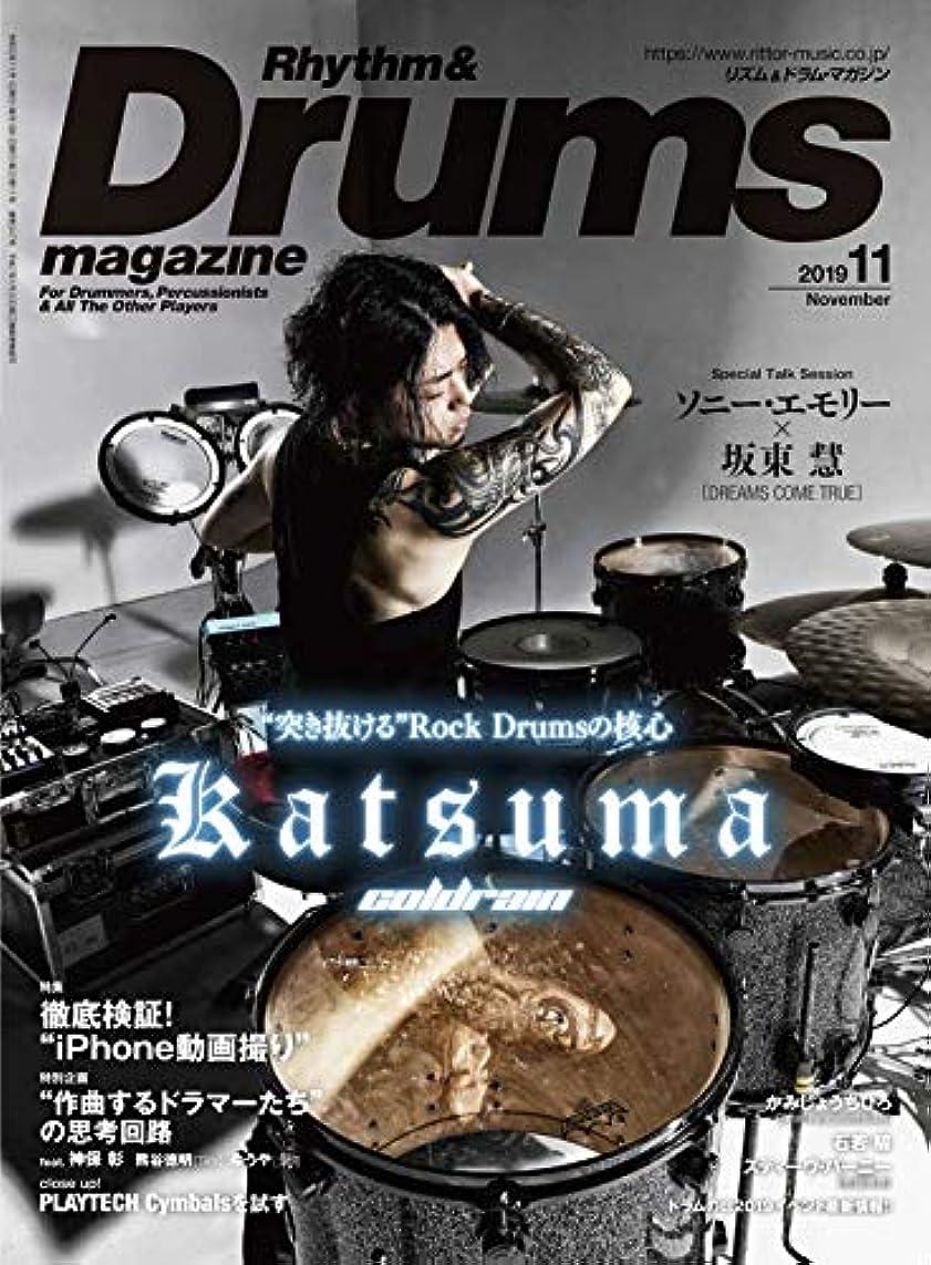 アンドリューハリディ確執デモンストレーションRhythm & Drums magazine (リズム アンド ドラムマガジン) 2019年11月号 [雑誌]