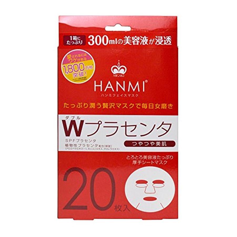 恐れる銀行マインドMIGAKI ハンミフェイスマスク プラス Wプラセンタ 20枚入り