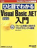 ひと目でわかる Microsoft Visual Basic.NET 入門 (マイクロソフト公式解説書)