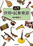 入門 世界の民族楽器