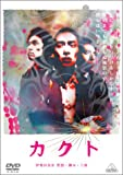 カクト [DVD]