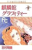 麒麟館グラフィティー(1) (フラワーコミックス)