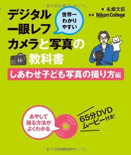 世界一わかりやすいデジタル一眼レフカメラと写真の教科書 しあ...