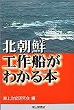 北朝鮮工作船がわかる本