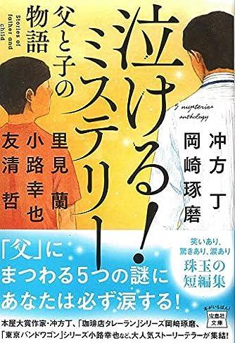 泣ける! ミステリー 父と子の物語 (宝島社文庫)