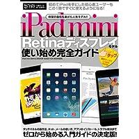 iPad mini Retina ディスプレイモデル使い始め完全ガイド (超トリセツ)