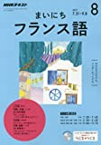 NHKラジオ まいにちフランス語 2017年8月号 [雑誌] (NHKテキスト)