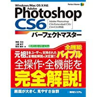 Adobe PhotoshopCS6パーフェクトマスターAdobe PhotoshopCS6/Extended/CS5/CS4/CS3対応Win/Mac (Perfect Master SERIES)