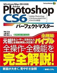 Adobe PhotoshopCS6パーフェクトマスターAdobe PhotoshopCS6/Extended/CS5/CS4/CS3対応Win/Mac (Perfect Master SERIES)