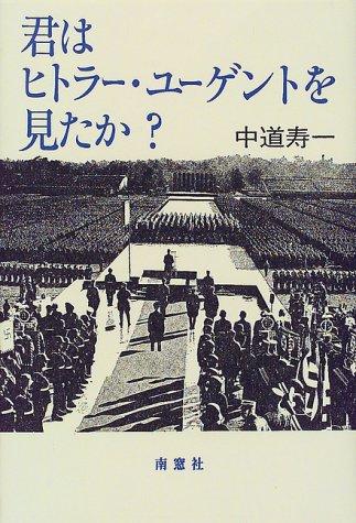 君はヒトラー・ユーゲントを見たか?—規律と熱狂、あるいはメカニカルな美