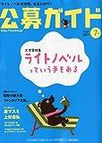 公募ガイド 2010年 07月号 [雑誌]