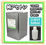 【純アセトン500ml】 塗料/FRP/各種洗浄/脱脂/ネイル除光液/リムーバー