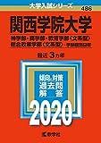 関西学院大学(神学部・商学部・教育学部〈文系型〉・総合政策学部〈文系型〉−学部個別日程) (2020年版大学入試シリーズ)