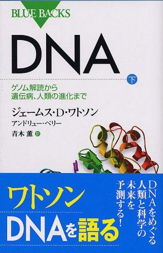 DNA (下)―ゲノム解読から遺伝病、人類の進化まで (ブルーバックス)の詳細を見る