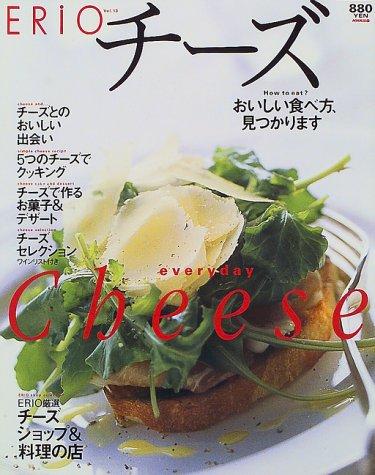 チーズ―おいしい食べ方、見つかります (Erio (Vol.13))の詳細を見る
