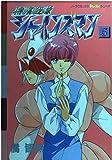 特務戦隊シャインズマン 5 (ノーラコミックスPockeシリーズ)