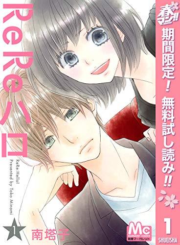 ReReハロ【期間限定無料】 1 (マーガレットコミックスDIGITAL)