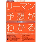 数学セミナー増刊 リーマン予想がわかる 2009年 11月号 [雑誌]