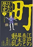 漫画版 日本の歴史〈7〉江戸時代2 (集英社文庫)