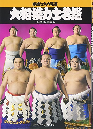 大相撲力士名鑑〈平成28年度〉