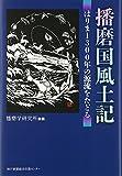播磨国風土記―はりま1300年の源流をたどる 画像