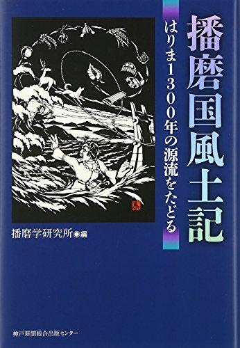 播磨国風土記―はりま1300年の源流をたどる
