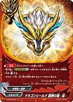 バディファイト S-BT04/0023 ドラゴンシールド 闘神の盾-体- (レア) ブースターパック 第4弾 Drago Knight