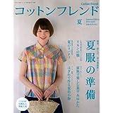 コットンフレンド(Cotton friend) 2014年夏号 [雑誌] (6月号vol.51)