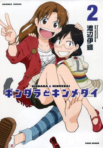 ギンダラとキンメダイ2 (バンブーコミックス )