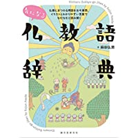 気になる仏教語辞典: 仏教にまつわる用語を古今東西、イラストとわかりやすい言葉でなむなむと読み解く