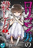 【フルカラー】ロリコン男の殺し方(5) (COMIC維新)